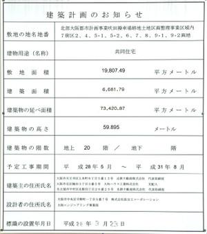 Settsu170118