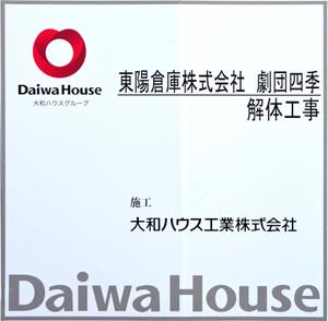 Nagoyanayabashi1170125