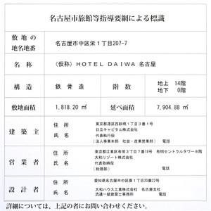 Nagoyanayabashi1170127