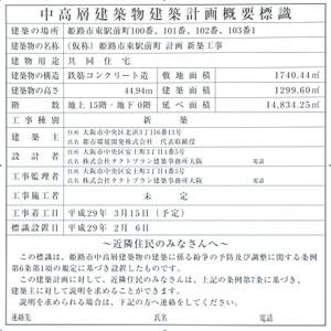 Himejiforus170216