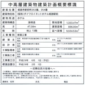 Himejiforus170225