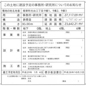 Kyotonidec170417