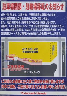 Osakayodobashi170451