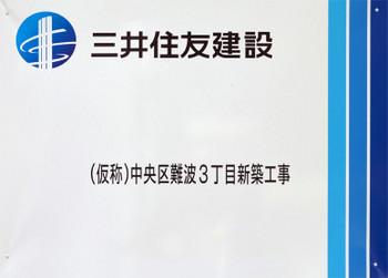 Osakanamba170433
