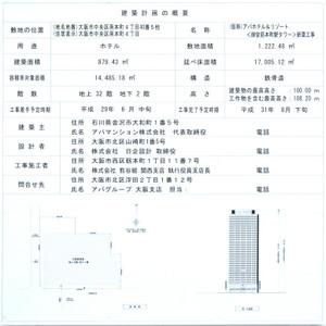 Osakaapa170417