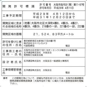 Osakayodobashi170562