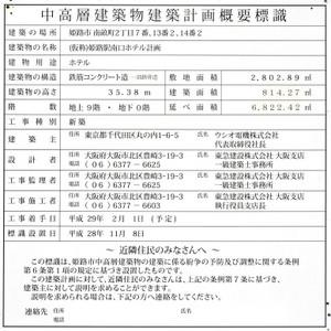 Himejiushio170517