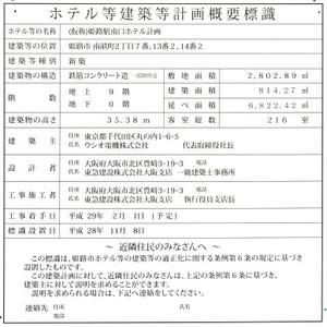 Himejiushio170518
