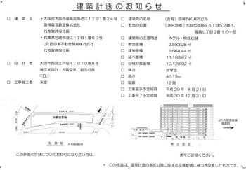 Osakafukushima170522