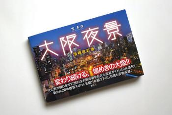 Osakaatnight170611