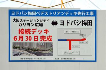 Osakayodobashi17062118