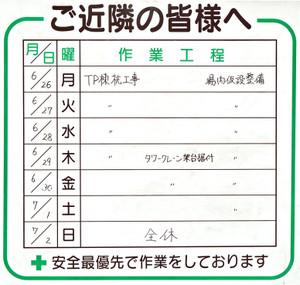 Osakakyuhoji170627