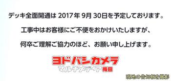 Osakayodobashi17070311