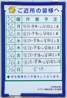 Osakayodobashi17072819