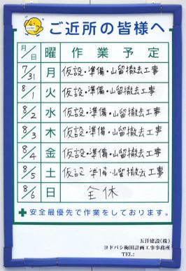Osakayodobashi17080338