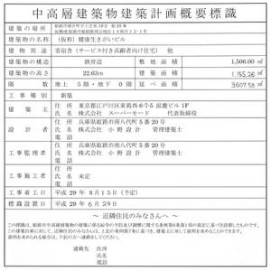 Himejicasty170816