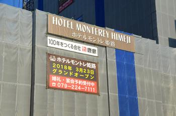 Himejihotelmonterey170821