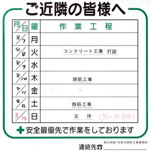Kyotokeihan170816