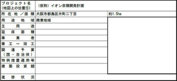 Osakakyobashi170824