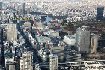 Osakaprefecturalgovernment170811