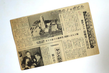 Osakaprefecturalgovernment170814