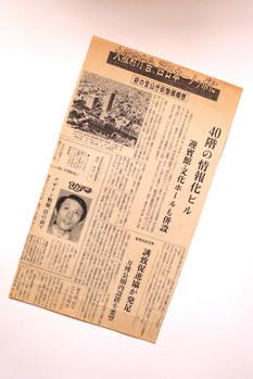 Osakaprefecturalgovernment170815