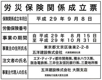 Osakayodobashi17082627