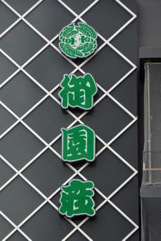 Nagoyamisonoza170919