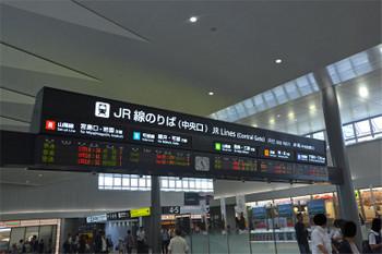 Hiroshimajr170925
