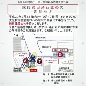 Osakaumeda17091324