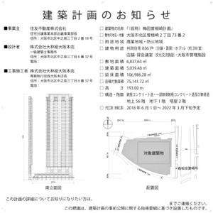 Osakasonezaki171021