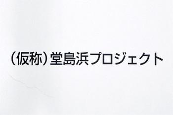 Osakadojima171020