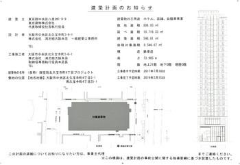 Osakamidosuji171016