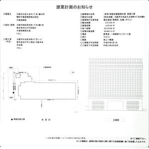 Osakaminamimido171018