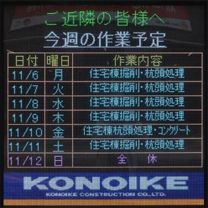 Osakakyuhoji171115