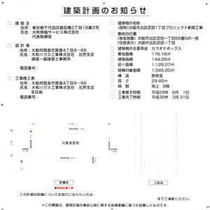 Osakashibata171115