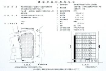 Osakanambaskyo171235
