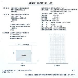 Osakadojima171215