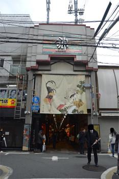 Kyotonishiki171219