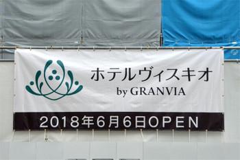 Osakahotelvischio171213