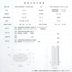Osakateijin180125