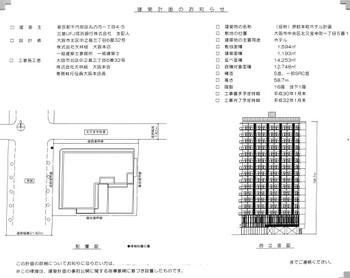 Osakakintetsu180113