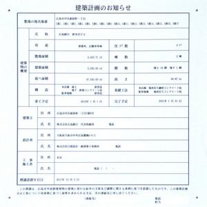 Hiroshimabank180116
