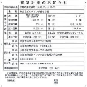 Hiroshimamec180118