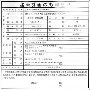 Hiroshimasompojapan180116