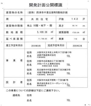 Settsu180116