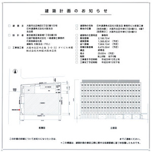Osakanittsu180218