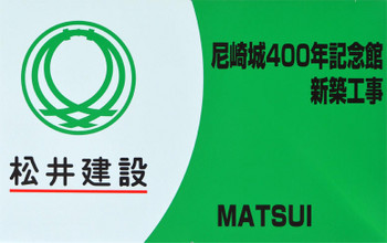 Amagasaki180214