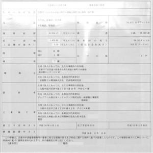 Kyotojr180214