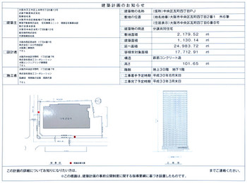 Osakakawaramachi180315